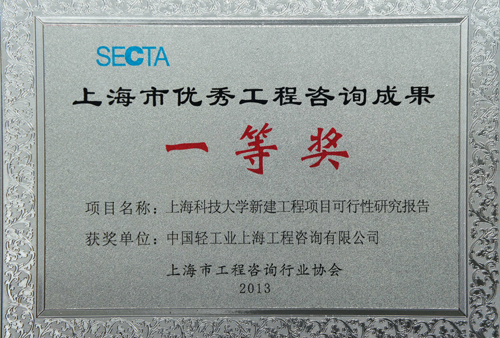 被评为2009年度上海市建筑节能优秀设计项目—&